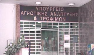 ypoyrgeio_agrotikhs_anaptyxhs
